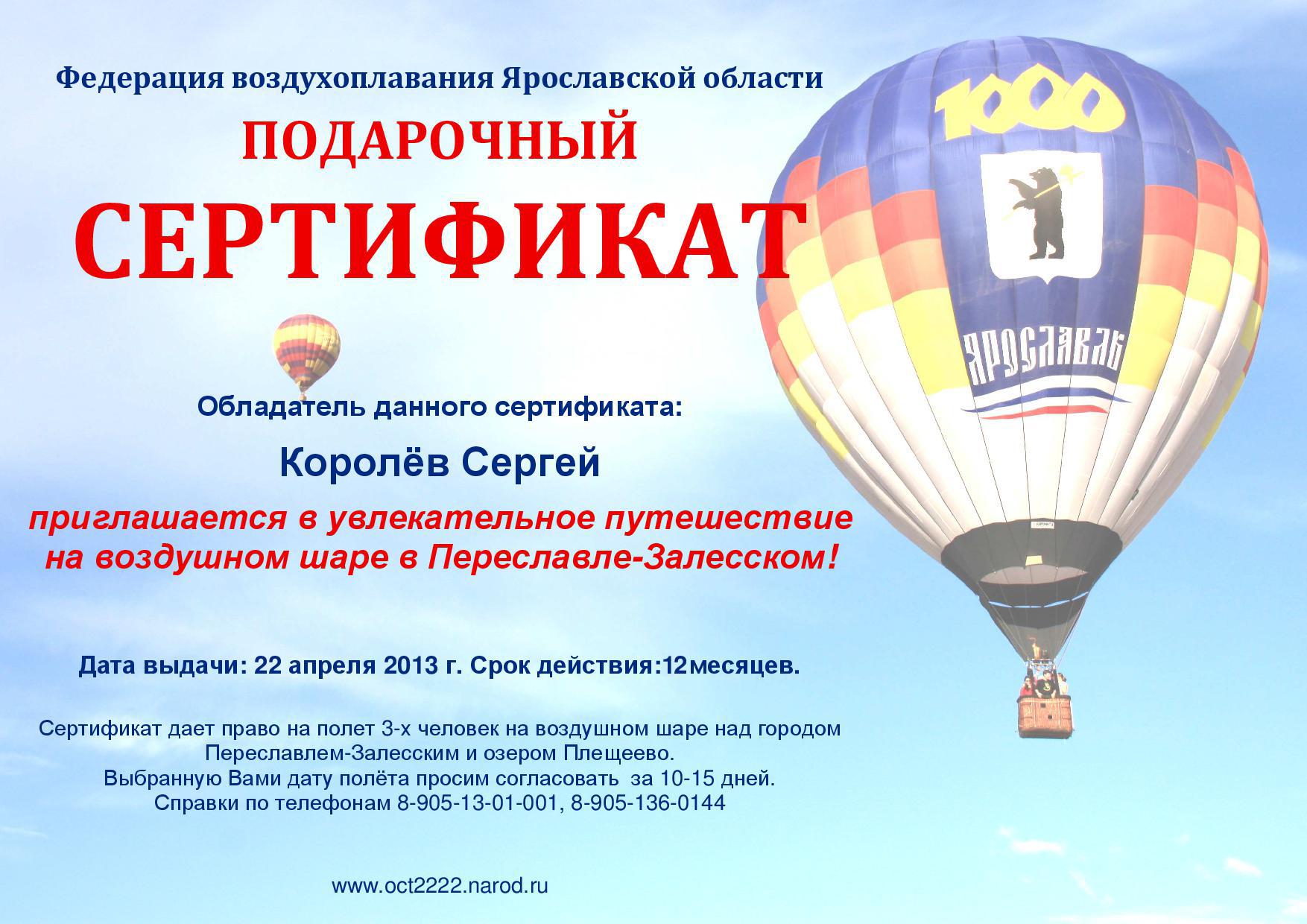 подарочный сертификат на полет на воздушном шаре