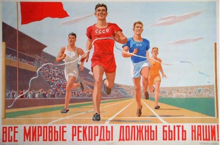 агитплакат спорт СССР 1948 г