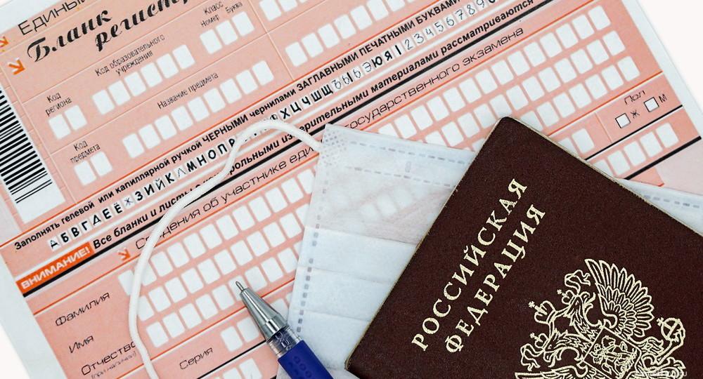 ЕГЭ, паспорт, маска
