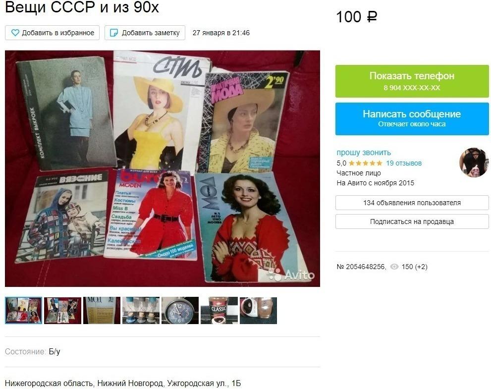 Объявление о продаже журналов
