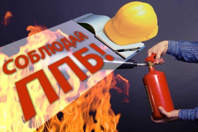"""Огнетушитель, каска, пламя и надпись """"Соблюдай ППБ"""""""