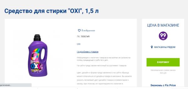"Cредство для стирки ""OXI"""