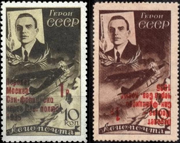 """Советская марка серии """"Герои СССР"""""""