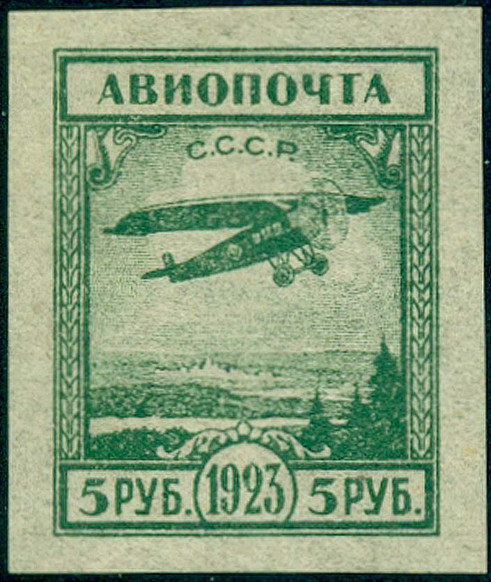 "Советская марка ""Авиапочта"""