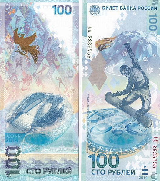 100 рублей с изображениями сочинской олимпиады