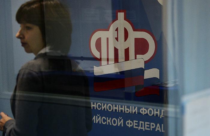 Пенсионный фонд РФ и его сотрудница