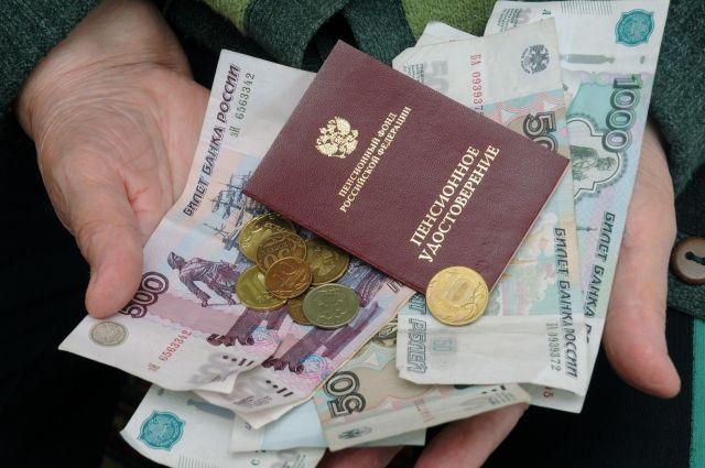 Пенсионное удостоверение и деньги в руках