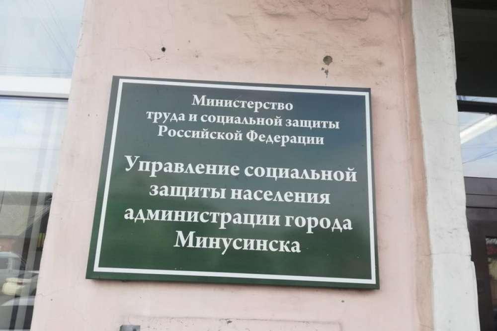 Вывеска управления соцзащиты Минусинска