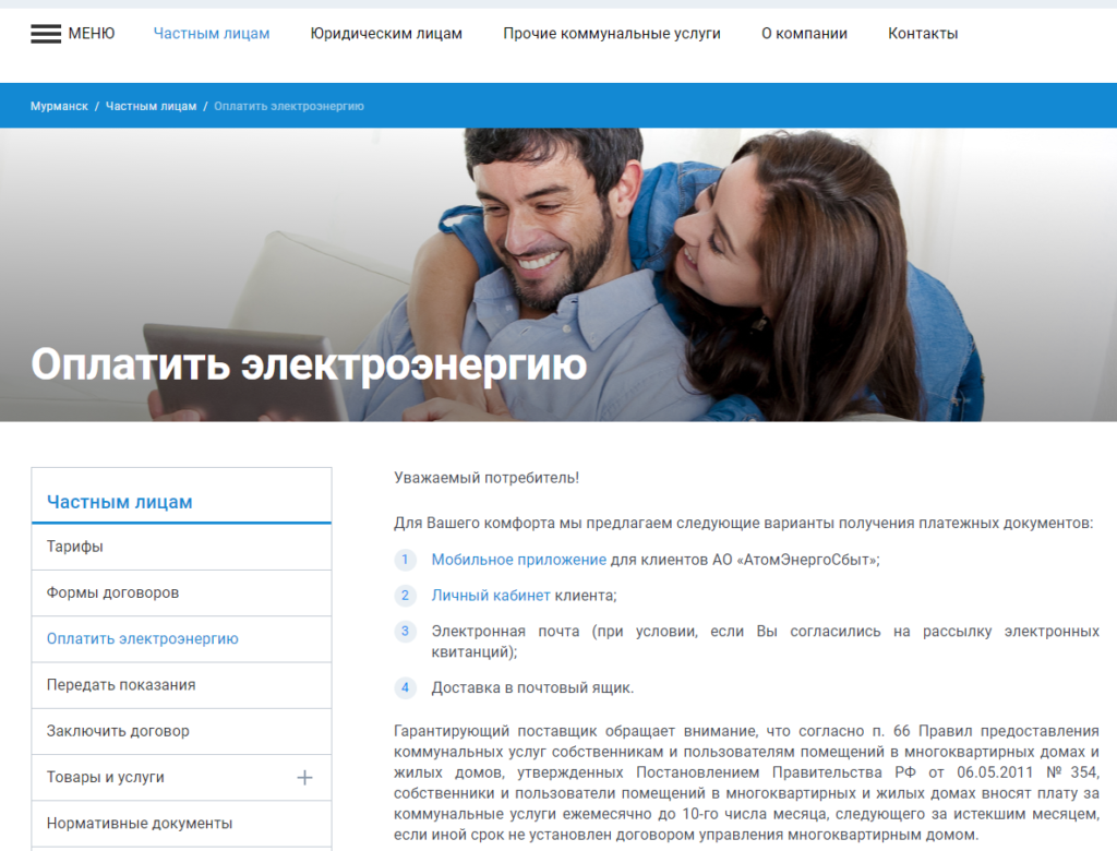 """Официальный сайт компании""""АтомЭнергоСбыт"""""""