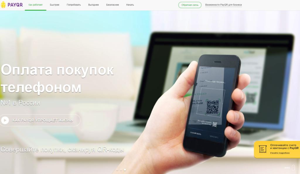 Приложение PayQR