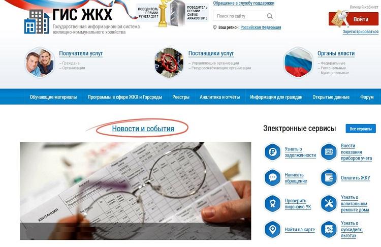Сайт ГИС ЖКХ