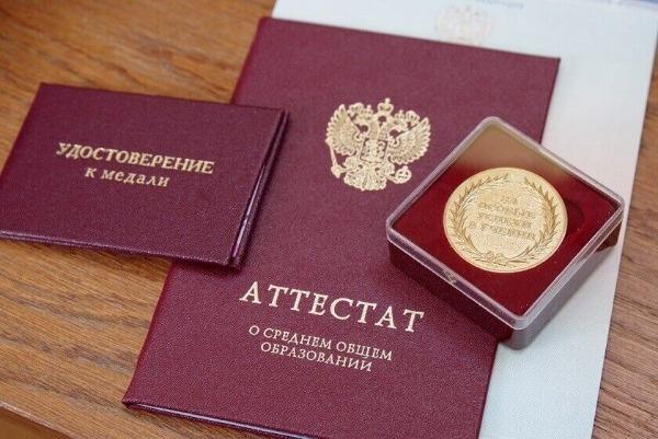 золотая медаль и аттестат