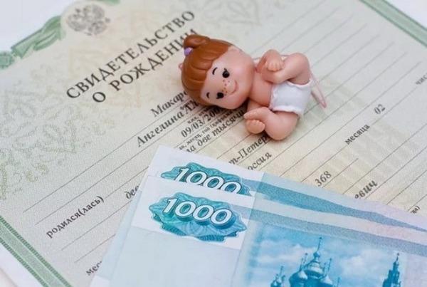 свидетельство о рождении, пупсик, деньги