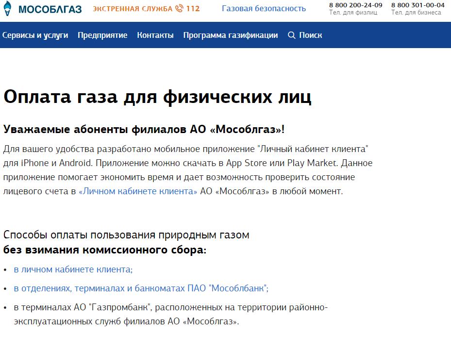 Официальный сайт Мособлгаза