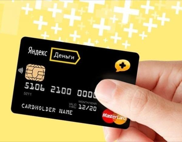 яндекс.деньги электронный кошелек