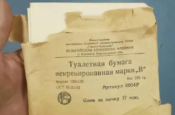 советская туалетная бумага