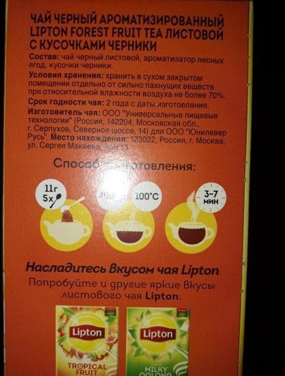 Lipton Forest Fruit состав