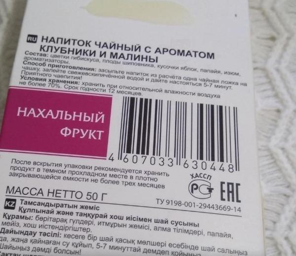 Nadin Нахальный фрукт состав