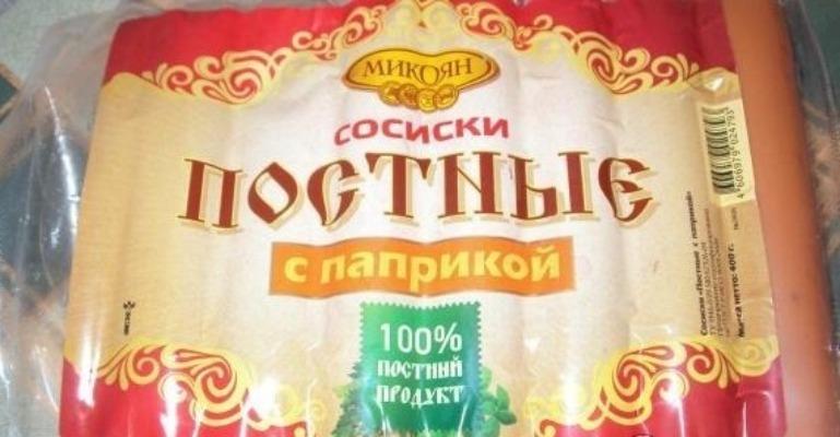 Постные сосиски Микоян