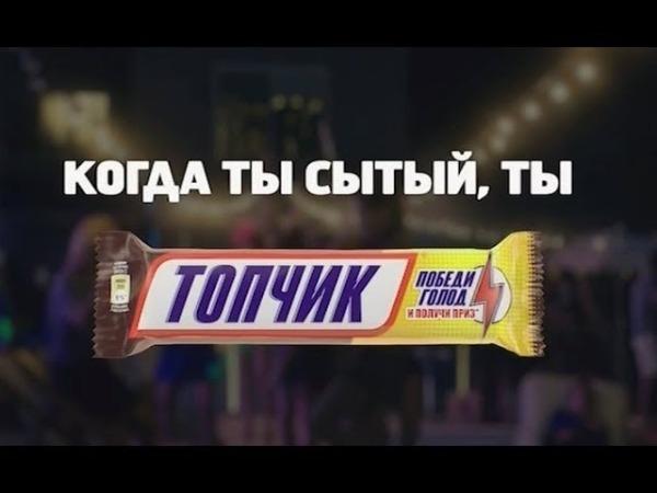 реклама сникерса