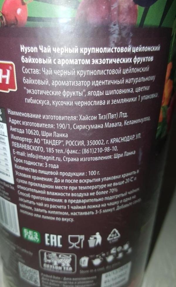 Hyson Экзотические фрукты состав