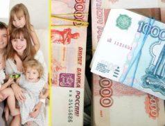 Какие положены выплаты многодетным семьям в 2021 году