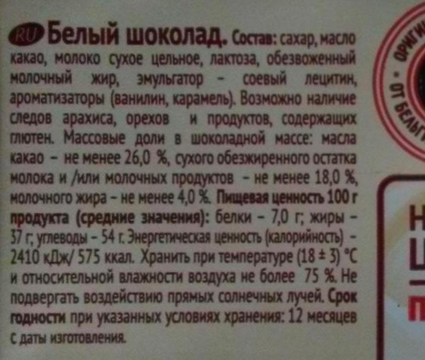 Состав шоколада Яшкино