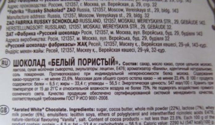 """Состав """"Русского шоколада"""""""