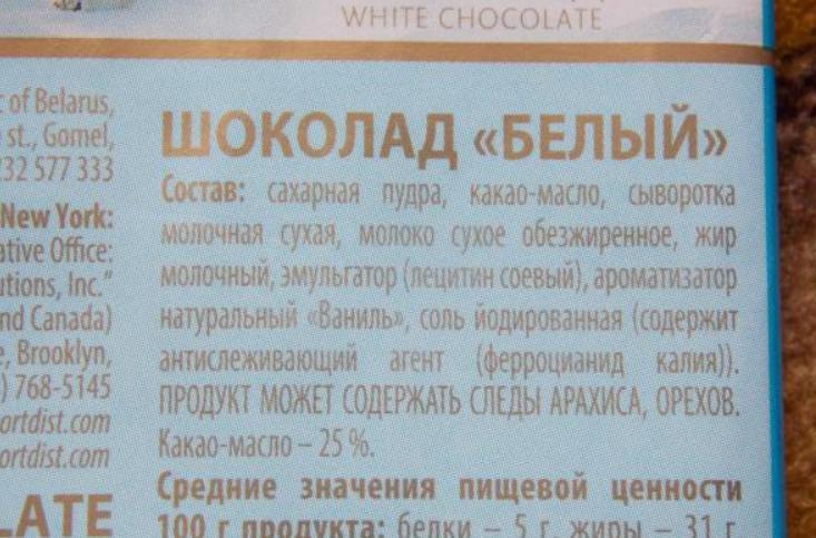 Состав шоколада «Спартак»