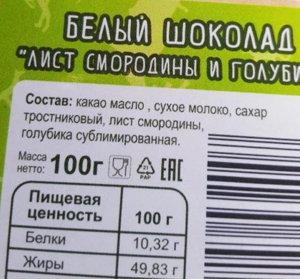 Состав белого шоколада «Сибирский клад»