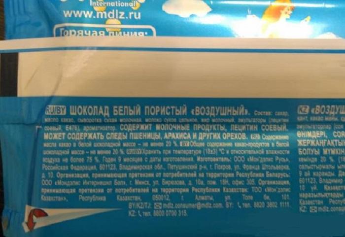 """Воздушный"" шоколад Мон'дэлис Русь"