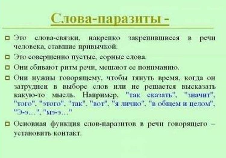 Примеры слов-паразитов