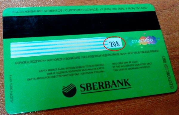 Банковская карта и CVV-код красном кружочке