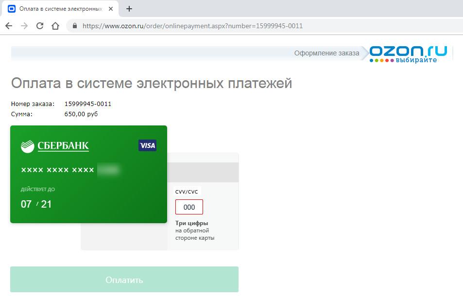 Оплата товара с банковской карты на Ozon