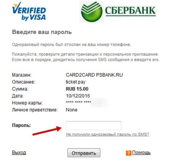 Перенаправление платежа в систему банка через 3D Secure/SecureCode