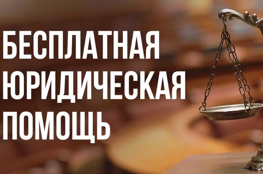 """Надпись """"Бесплатная юридическая помощь"""" на фоне весов"""