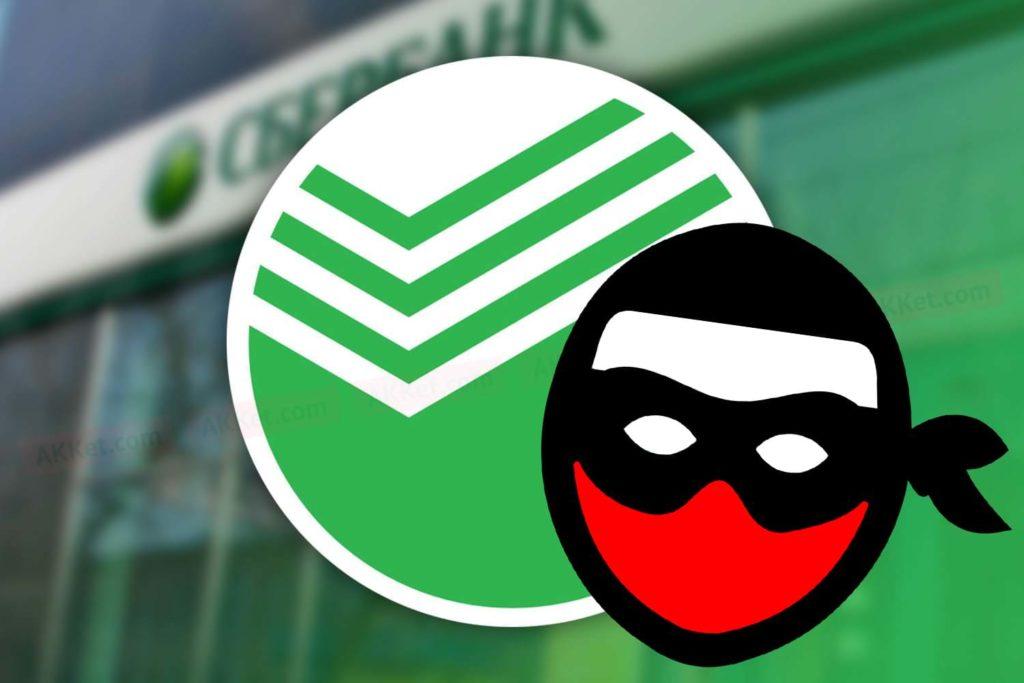 Логотип Сбербанка и нарисованный мошенник