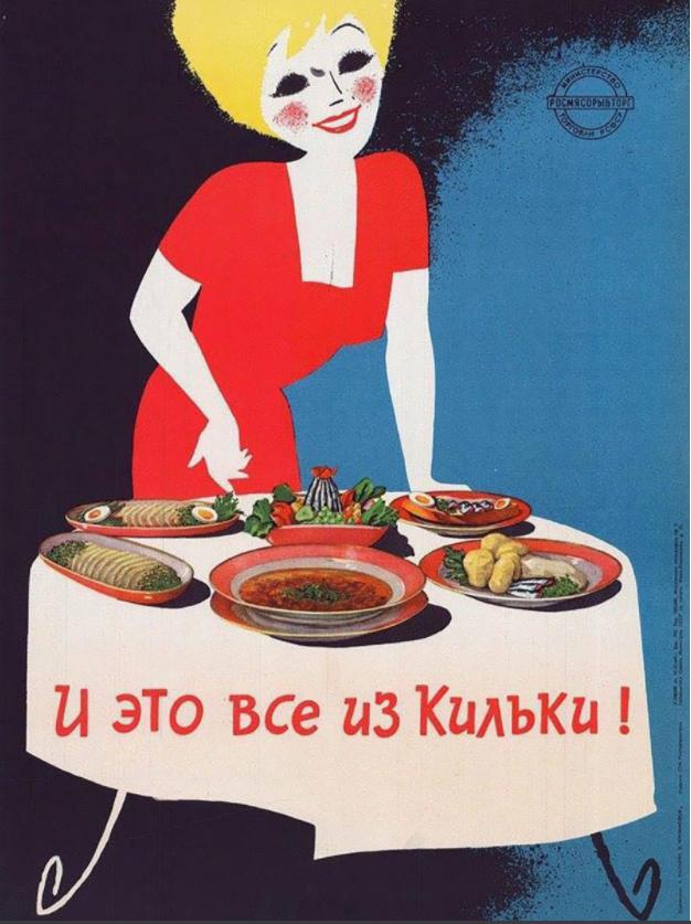 Советская реклама кильки