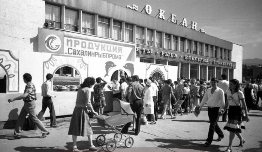 Советское фото магазина Океан