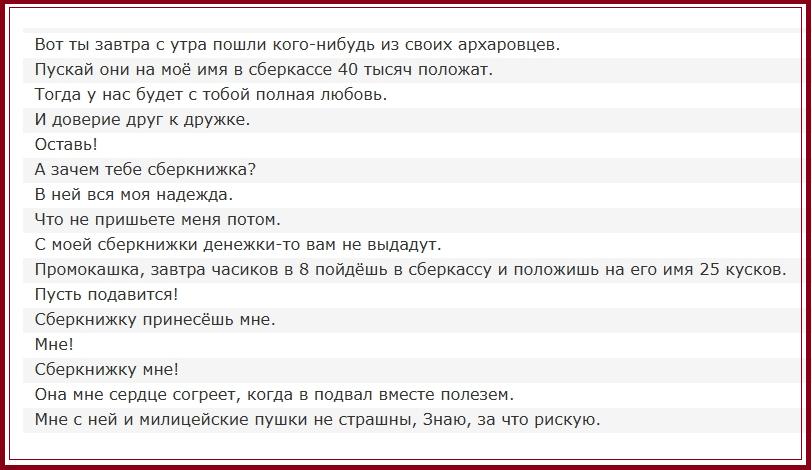 Диалог Шарапова и Горбатого