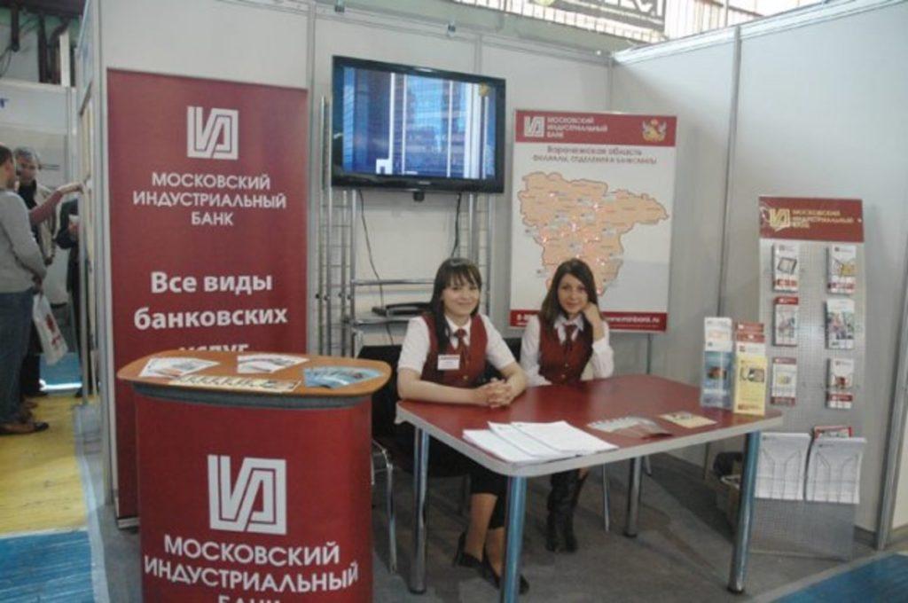Сотрудницы Московского индустриального банка