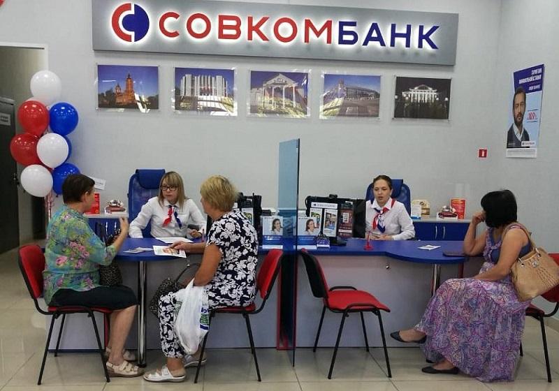 Сотрудники Соввкомбанка консультируют клиентов