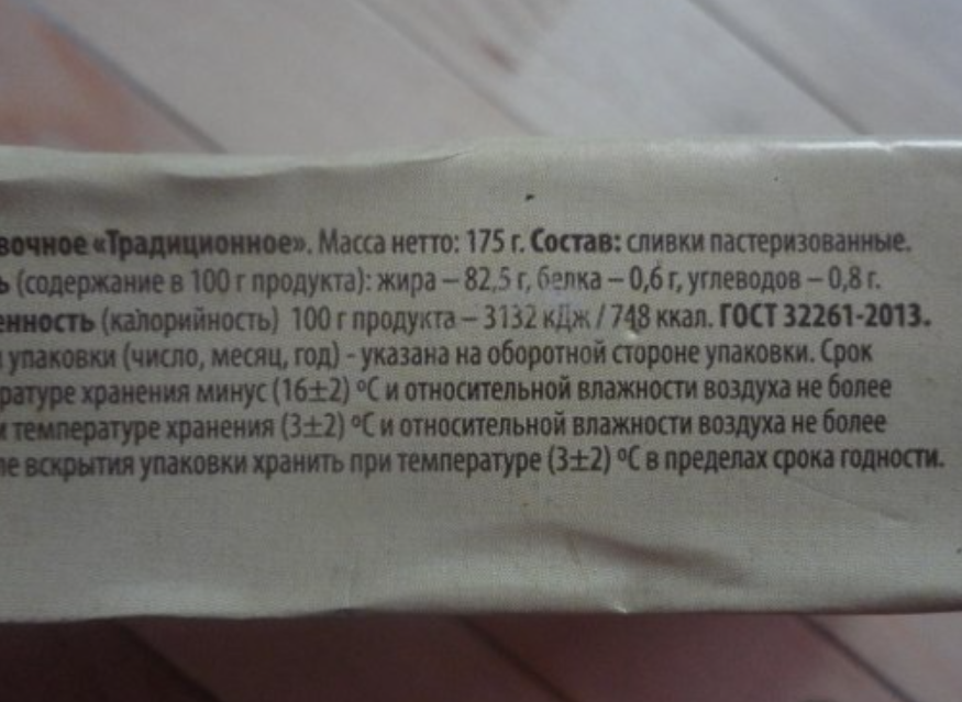 Масло 82,5% «Село зеленое»