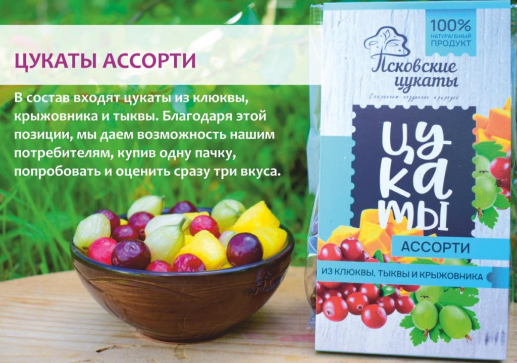 «Псковские цукаты» ассорти