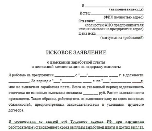 Исковое заявление в суд о компенсации зарплаты