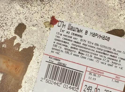 Ценник шашлыка в маринаде