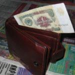 кошелек с рублем