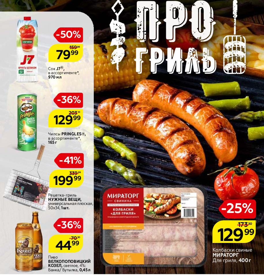 Колбаски Мираторг