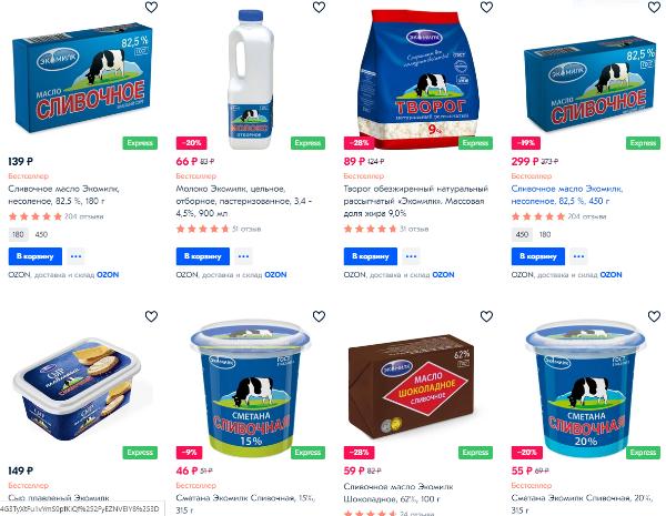 молочная продукция цены