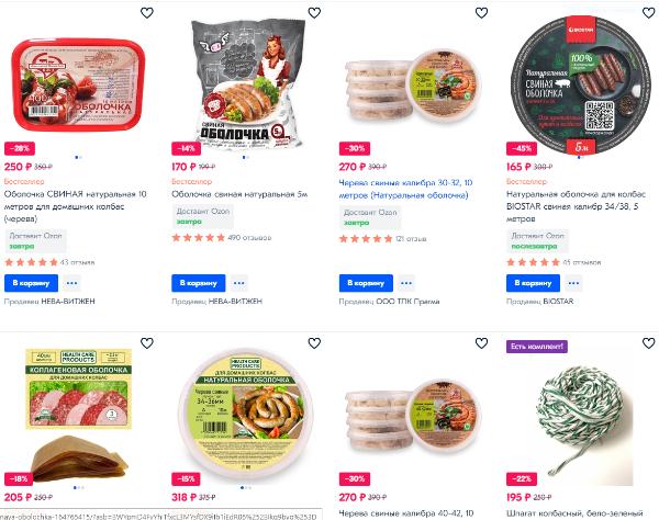 колбасные изделия с ценами